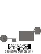 きびなご(長崎県、愛媛県)